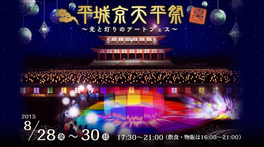 奈良県 平城京 天平祭