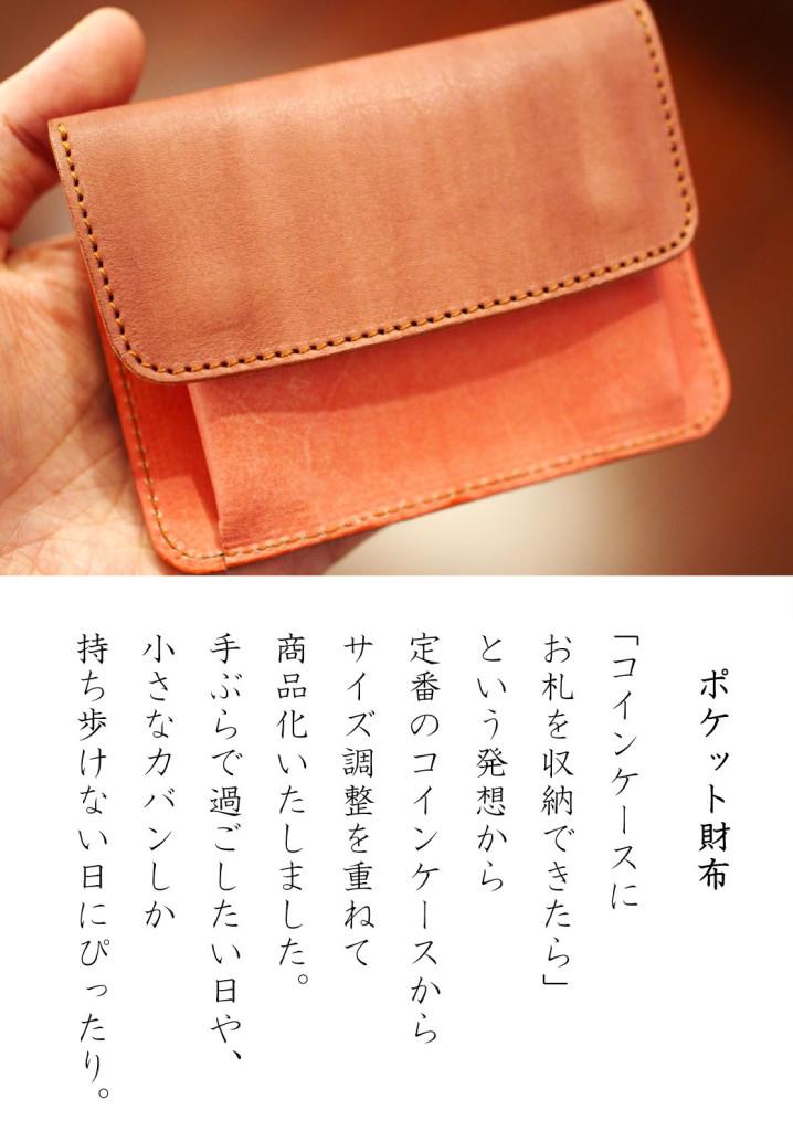 ポケット財布 人気ナンバーワン 小銭とカードとお札をシンプルに収納