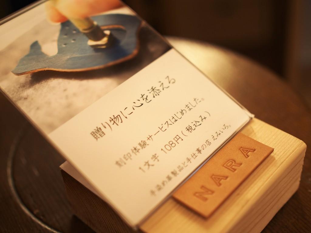 刻印体験 奈良で子供にも人気の体験サービス