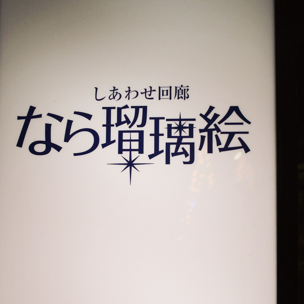 なら瑠璃絵2016 奈良 イルミネーションイベント