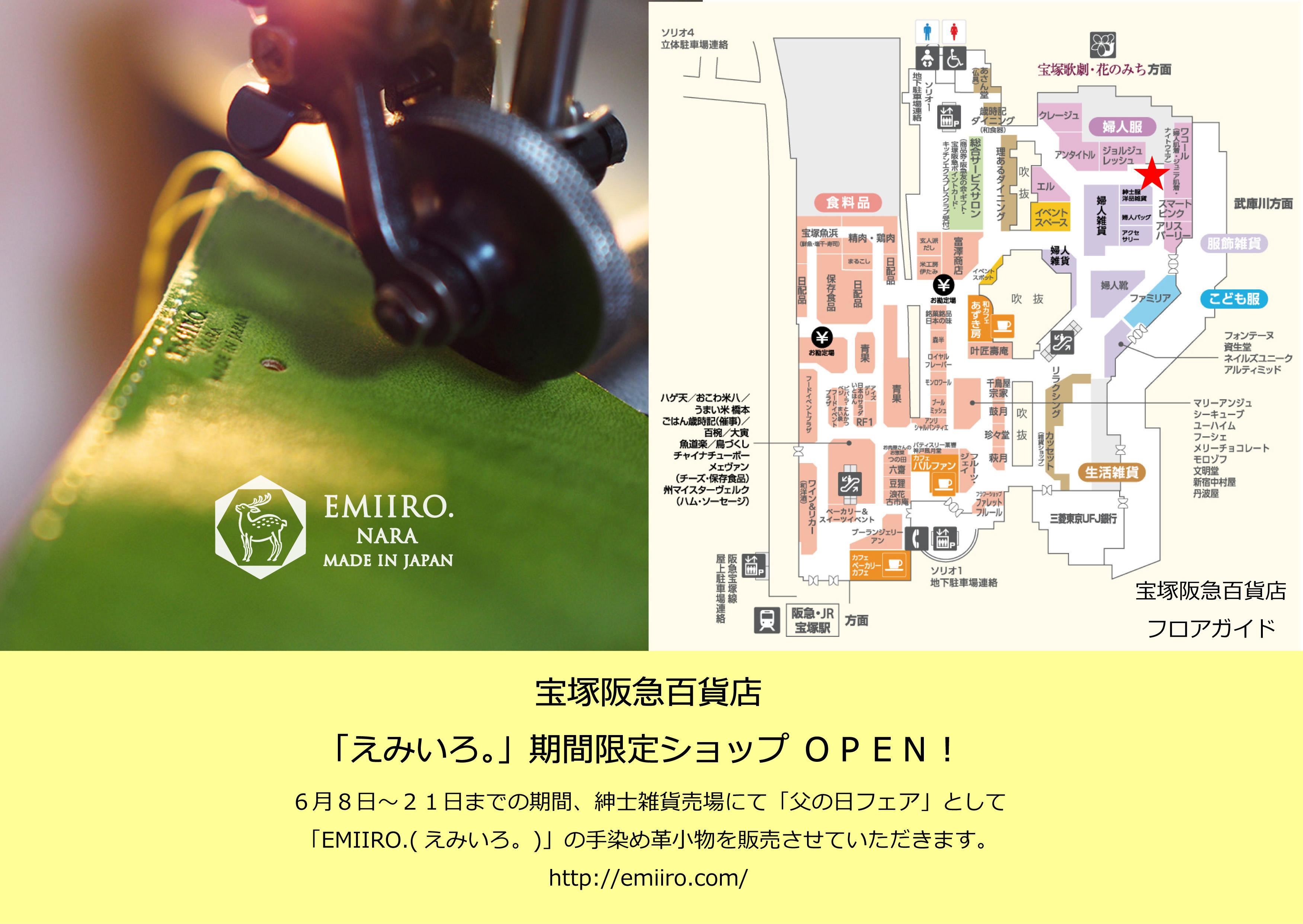 宝塚阪急 父の日フェア メイドインジャパン奈良