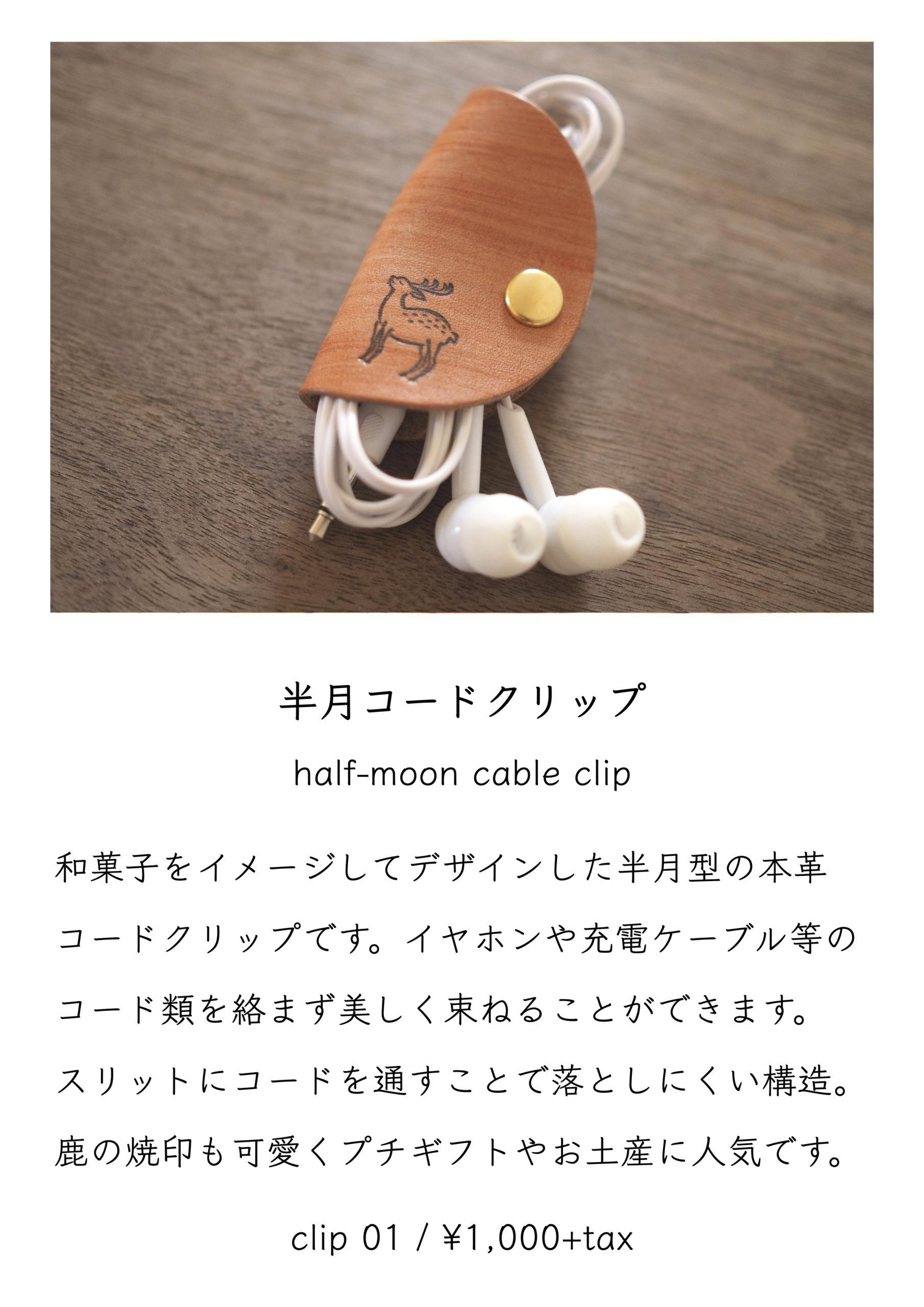 半月 コードクリップ 和菓子デザイン 鹿マーク
